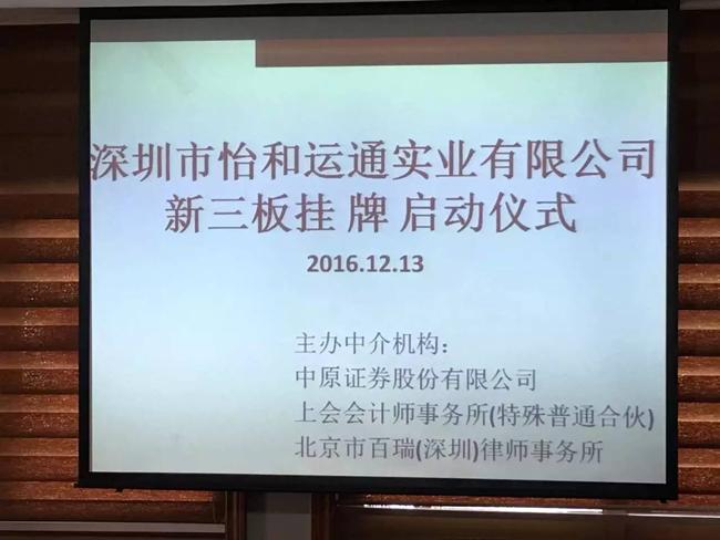 北京市百瑞(深圳)律师事务所将助力怡和运通公司挂牌新三板