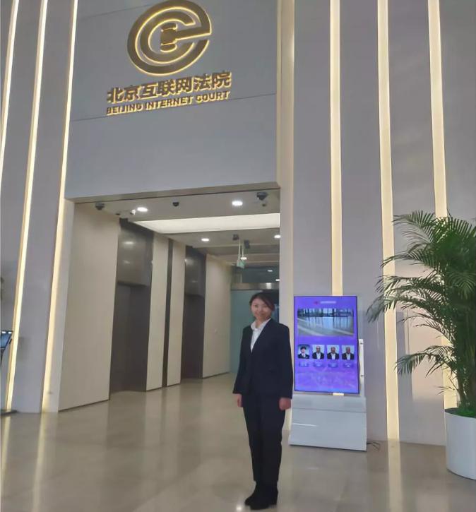 百瑞所冯倩律师应邀到北京互联网法院诉服中心进行学习交流