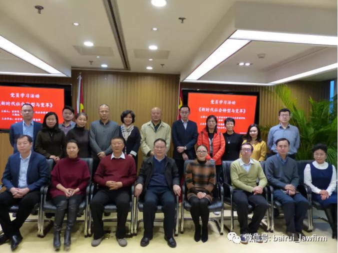 【百瑞快讯】百瑞所与北京保险法研究会联合开展的党员学习活动顺利举行